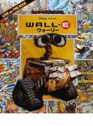 WALL・Eウォーリー ウォーリーとなかまたちをさがせ! (LOOK AND FIND BOOK)