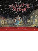 アンジェリーナのクリスマス (講談社の翻訳絵本 アンジェリーナミニ)