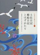 日本の古典をよむ 7 土佐日記