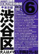 東京都渋谷区 (地域批評シリーズ 日本の特別地域)(日本の特別地域)