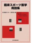 臨床スポーツ医学用語集