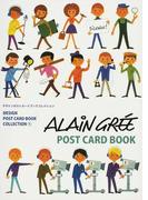 アラン・グレ ポストカードブック (デザインポストカードブックコレクション)