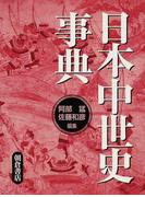 日本中世史事典