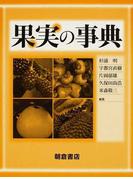 果実の事典