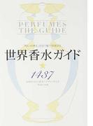 世界香水ガイド★1437 「匂いの帝王」が五つ星で評価する