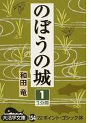 のぼうの城 1 (大活字文庫)