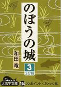 のぼうの城 3 (大活字文庫)
