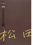松田解子自選集 第8巻 とりもどした瞳
