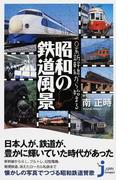 0系新幹線から始まる昭和の鉄道風景 (じっぴコンパクト)(じっぴコンパクト新書)