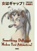 女はギャップ Something Different Makes You Attractive! (扶桑社文庫)(扶桑社文庫)