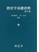 教育学基礎資料 第5版