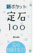 新ポケット定石100 石の効率を学ぶ!