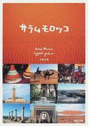 サラムモロッコ