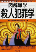 殺人犯罪学 (図解雑学)