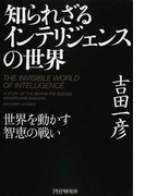 知られざるインテリジェンスの世界 世界を動かす智恵の戦い