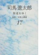 街道をゆく 新装版 17 島原・天草の諸道 (朝日文庫)