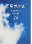 街道をゆく 新装版 18 越前の諸道 (朝日文庫)