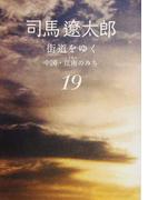 街道をゆく 新装版 19 中国・江南のみち