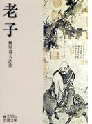 老子 (岩波文庫)(岩波文庫)