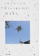 第3の人生の始まり (角川文庫 つれづれノート)(角川文庫)