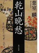 乾山晩愁 (角川文庫)(角川文庫)
