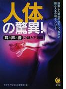 人体の驚異! 耳と声と音の謎と不思議 (KAWADE夢文庫)(KAWADE夢文庫)