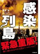 感染列島 映画ノベライズ版 (小学館文庫)(小学館文庫)