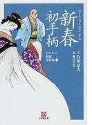 新春初手柄 (小学館文庫 なにわの源蔵事件帳)(小学館文庫)