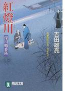 紅燈川 長編時代小説 (祥伝社文庫 深川鞘番所)(祥伝社文庫)