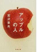 アップルの人 (新潮文庫)(新潮文庫)