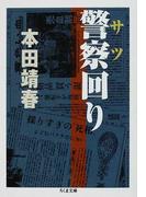 警察回り (ちくま文庫)(ちくま文庫)