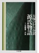 源氏物語 第2巻 花散里〜少女 (ちくま文庫)(ちくま文庫)