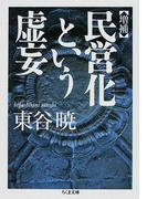 民営化という虚妄 増補 (ちくま文庫)(ちくま文庫)