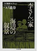李さん一家/海辺の叙景 (ちくま文庫 つげ義春コレクション)(ちくま文庫)