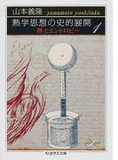 熱学思想の史的展開 熱とエントロピー 1 (ちくま学芸文庫 Math & Science)(ちくま学芸文庫)