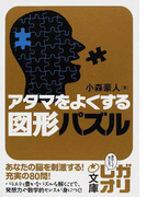 アタマをよくする図形パズル (中経の文庫)(中経の文庫)