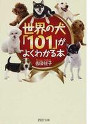 世界の犬「101」がよくわかる本 (PHP文庫)(PHP文庫)