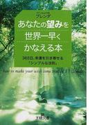 あなたの望みを世界一早くかなえる本 365日、幸運を引き寄せる「シンプルな法則」 (王様文庫)(王様文庫)