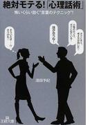 """絶対モテる!「心理話術」 怖いくらい効く""""言葉のテクニック""""! (王様文庫)(王様文庫)"""