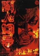 隣人13号 3 (幻冬舎コミックス漫画文庫)(幻冬舎コミックス漫画文庫)