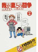我が妻との闘争 2 (KADOKAWA CHARGE COMICS)