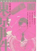 東京事件 2 (角川コミックス・エース)(角川コミックス・エース)
