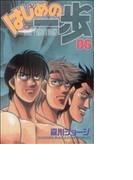 はじめの一歩 THE FIGHTING! 86 (講談社コミックス SHONEN MAGAZINE COMICS)(少年マガジンKC)