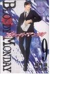 ブラッディ・マンデイ 9 (講談社コミックス SHONEN MAGAZINE COMICS)(少年マガジンKC)