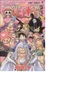 ONE PIECE 巻52 ロジャーとレイリー (ジャンプ・コミックス)(ジャンプコミックス)