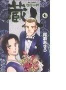 蔵人 7 酒宴 (ビッグコミックス)