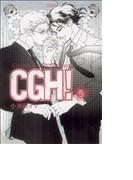 CGH! 5 (FEEL COMICS)