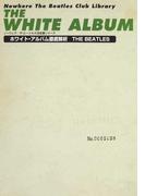 ホワイト・アルバム徹底解析 THE BEATLES (Nowhereザ・ビートルズ決定版シリーズ)
