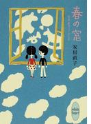 春の窓 安房直子ファンタジスタ (講談社X文庫 white heart)(講談社X文庫)