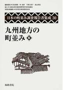 日本の町並み調査報告書集成 復刻 30 九州地方の町並み 6